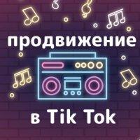 Накрутка TikTok лайков, просмотров и подписчиков.